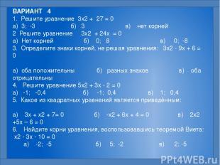 ВАРИАНТ 4 1. Решите уравнение 3x2 + 27 = 0  а) 3; -3 б) 3 в) нет корней 2 Реши