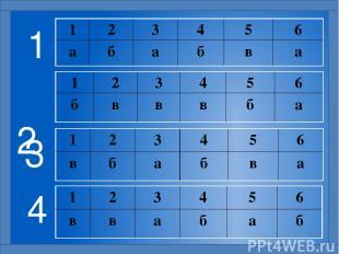 4 3 2 1 1 2 3 4 5 6 в в а б а б 1 2 3 4 5 6 в б а б в а 1 2 3 4 5 6 б в в в б а