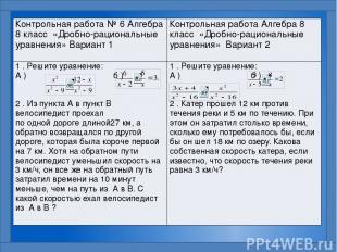 Контрольнаяработа № 6 Алгебра8 класс«Дробно-рациональныеуравнения» Вариант1 Конт