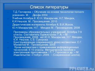 Программы образовательных учреждений. Алгебра 7-9 классы. Составитель Бурмистров