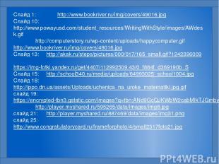 Слайд 1: http://www.bookriver.ru/img/covers/49016.jpg Слайд 10: http://www.poway