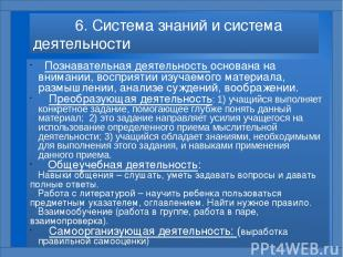 6. Система знаний и система деятельности Познавательная деятельность основана на