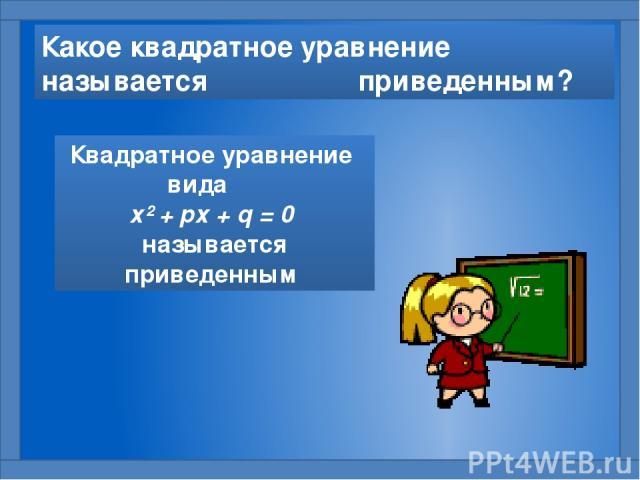 Какое квадратное уравнение называется приведенным? Квадратное уравнение вида х² + рх + q = 0 называется приведенным