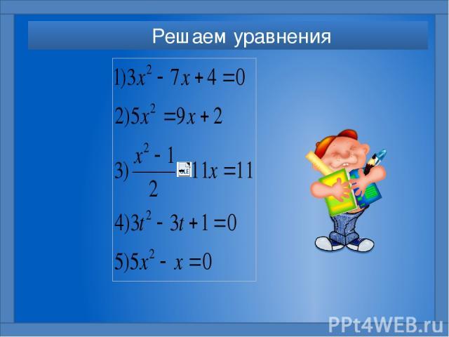 Решаем уравнения