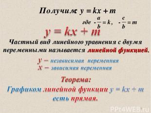 * Частный вид линейного уравнения с двумя переменными называется линейной функци