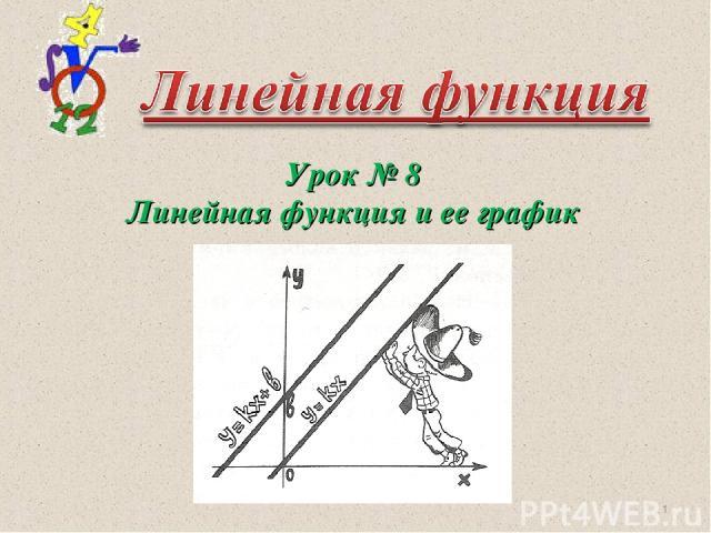 Урок № 8 Линейная функция и ее график *