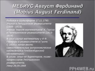 Родился в Шульпфорте 17.11.1790. Учился в Лепццигском университете (1809 - 1813)