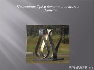 Памятник Трём бесконечностям в Латвии