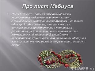 Лист Мёбиуса – один из объектов области математики под названием «топология» . У