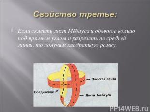Если склеить лист Мёбиуса и обычное кольцо под прямым углом и разрезать по средн