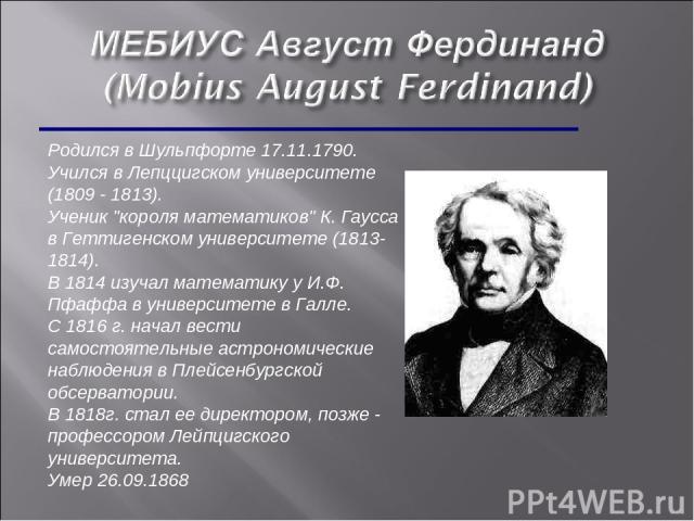 Родился в Шульпфорте 17.11.1790. Учился в Лепццигском университете (1809 - 1813). Ученик