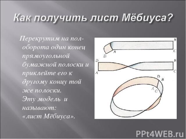 Перекрутим на пол-оборота один конец прямоугольной бумажной полоски и приклейте его к другому концу той же полоски. Эту модель и называют: «лист Мёбиуса».