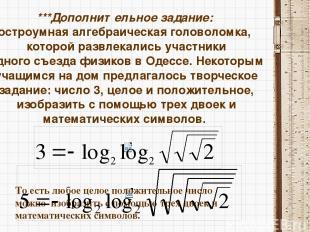 ***Дополнительное задание: остроумная алгебраическая головоломка, которой развле