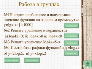 Работа в группах №1Найдите наибольшее и наименьшее значение функции на заданном
