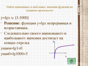 y 0 1 2 3 4 5 6 7 8 9 x 1 у = log4x y=0 lоg4x=0 Ответ:1 lоg4x>0 Ответ : x>1 lоg4
