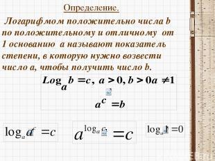 Определение. Логарифмом положительно числа b по положительному и отличному от 1