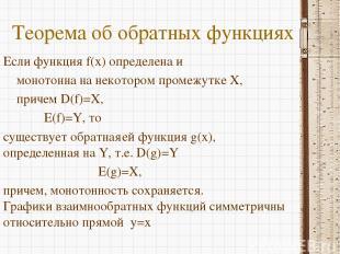 Теорема об обратных функциях Если функция f(x) определена и монотонна на некотор