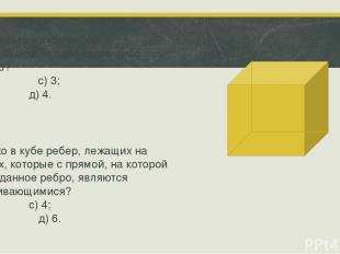 1 Сколько в кубе ребер, пересекающих одно какое-либо ребро? а) 1; с) 3; в) 2; д)