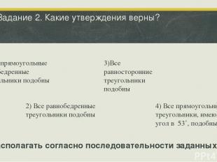Задание 2. Какие утверждения верны? 1) Все прямоугольные равнобедренные треуголь