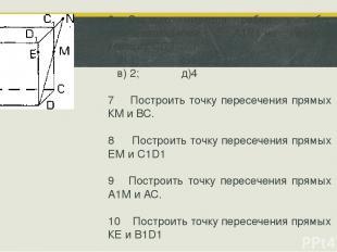 6 Сколько имеется ребер у куба, скрещивающихся с А1В1 но пересе кающих CD? а) 1;