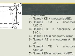 В заданиях 1-8 построить точку пересечения прямой и плоскости. Прямой КЕ и плоск