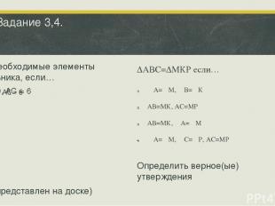 Задание 3,4. Найти необходимые элементы треугольника, если… (рисунок представлен