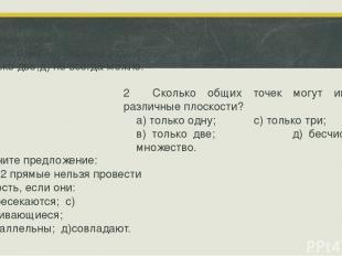 1 Сколько прямых можно провести через 2 различные точки? а) только одну: с) скол
