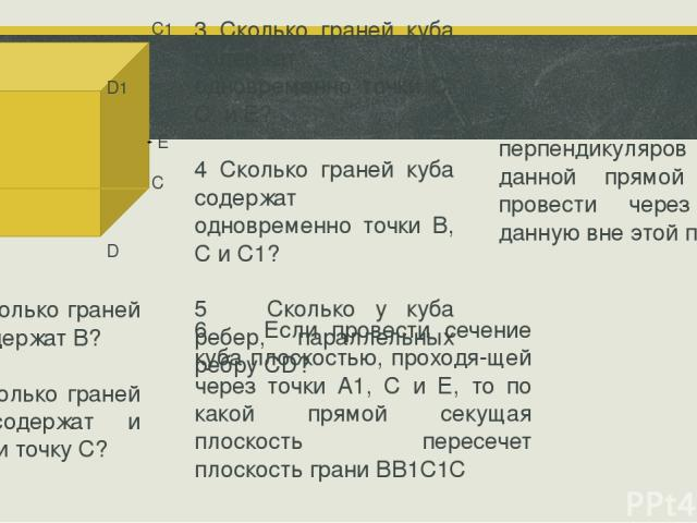 А1 В С Е D А В1 С1 D1 3 Сколько граней куба содержат одновременно точки С. С, и Е? 4 Сколько граней куба содержат одновременно точки В, С и С1? 5 Сколько у куба ребер, параллельных ребру CD? 1 Сколько граней куба содержат В? 2 Сколько граней куба со…