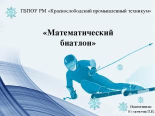 ГБПОУ РМ «Краснослободский промышленный техникум» «Математический биатлон» Подго