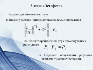 3 этап: «Эстафета» Задание для второго выстрела: 1) Второй участник выполняет не