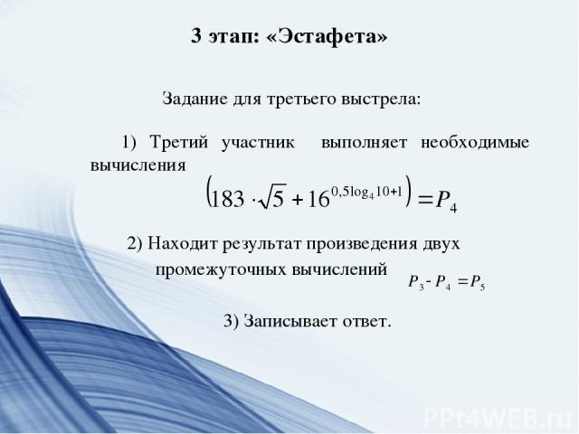 3 этап: «Эстафета» Задание для третьего выстрела: 1) Третий участник выполняет необходимые вычисления 2) Находит результат произведения двух промежуточных вычислений 3) Записывает ответ.