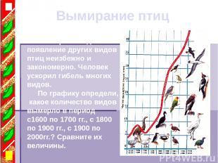 Вымирание птиц Вымирание одних и появление других видов птиц неизбежно и законом
