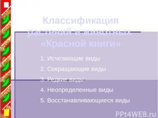 Классификация растений и животных «Красной книги» 1. Исчезающие виды 2. Сокращаю