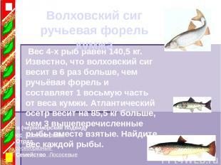 Класс ·Костные рыбы Отряд ·Лососеобразные Семейство ·Лососевые Кумжа (черноморск