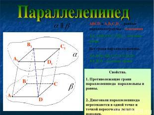 АВСD и A1B1C1D1 – равные параллелограммы – основания АА1|| ВВ1|| СС1|| DD1 – бок
