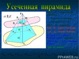 PA1A2…An – произвольная пирамида α – плоскость основания β – секущая плоскость,