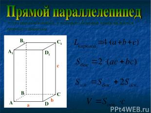 – это параллелепипед, у которого боковые грани являются прямоугольниками. А В С