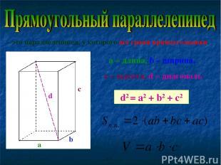 – это параллелепипед, у которого все грани прямоугольники. а b c a – длина, b –