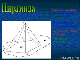 – это многогранник, состоящий из n-угольника А1А2А3...Аn (основание) и n треугол