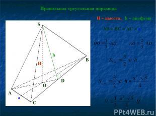 AB = BC = AC = a Правильная треугольная пирамида H – высота, h – апофема A O B C