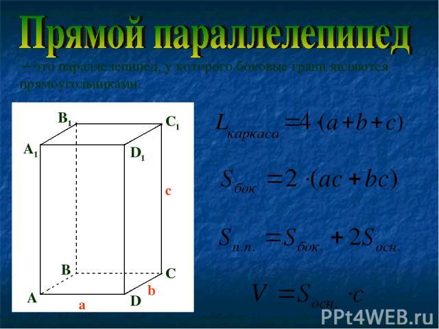 – это параллелепипед, у которого боковые грани являются прямоугольниками. А В С D A1 B1 С1 D1 a b c