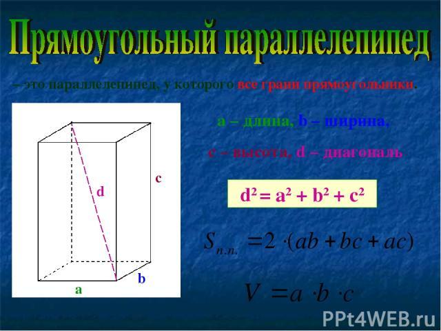 – это параллелепипед, у которого все грани прямоугольники. а b c a – длина, b – ширина, с – высота, d – диагональ d d2 = a2 + b2 + c2