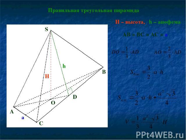 AB = BC = AC = a Правильная треугольная пирамида H – высота, h – апофема A O B C h H S D a