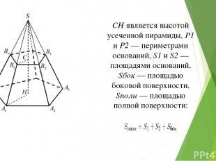 CH является высотой усеченной пирамиды, P1 и P2 — периметрами оснований, S1 и S2