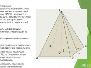 Пирамида (например, SABCD)называется правильной, если ее основанием является пр