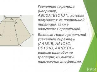 Усеченная пирамида (например, АВСDA1В1С1D1), которая получается из правильной пи