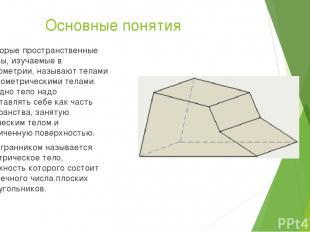 Основные понятия Некоторые пространственные фигуры, изучаемые в стереометрии, на