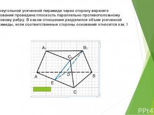 В треугольной усеченной пирамиде через сторону верхнего основания проведена плос