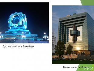 Дворец счастья в Ашхабаде Бизнес-центр в Москве