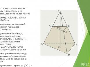 Плоскость, которая пересекает пирамиду и параллельна её основанию, делит её на д